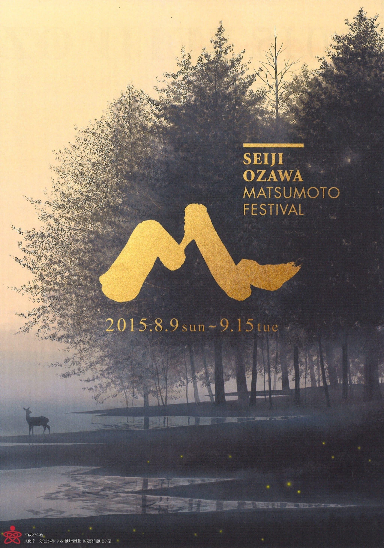 The Seiji Ozawa Matsumoto Festival (OMF) 「セイジ・オザワ 松本フェスティバル」